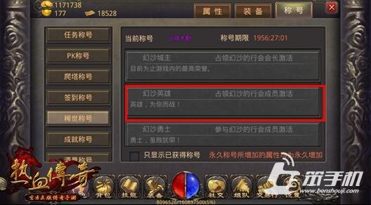 """热血传奇手游勇士专属!稀世称号之""""幻境沙巴克"""""""